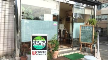 Cafe de まるいちのメインイメージ