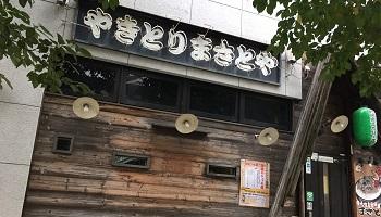 炭火焼鳥専門店まさとや住吉本店のメインイメージ