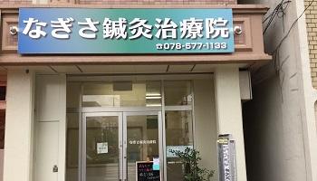 なぎさ鍼灸治療院のメインイメージ