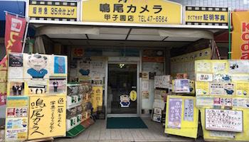 鳴尾カメラ 甲子園店のメインイメージ