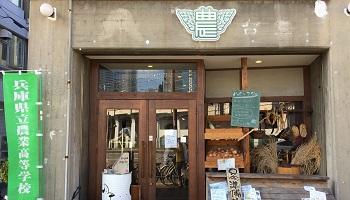 農業高校レストラン 神戸店のメインイメージ