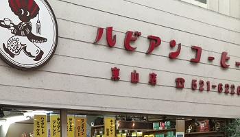ルビアンコーヒー東山店のメインイメージ