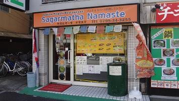 サガルマータ ナマステのメインイメージ