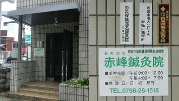 赤峰 鍼灸院のメインイメージ