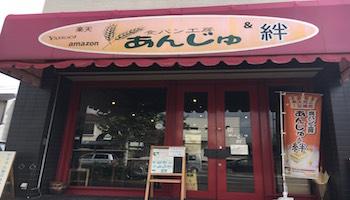 食パン工房あんじゅ&絆のメインイメージ