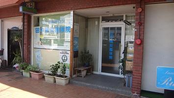 田中鍼灸整体院のメインイメージ