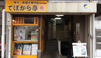 神戸唐揚げ専門店 てばから亭 JR神戸駅店のメインイメージ