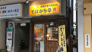 神戸唐揚げ専門店 てばから亭 湊川本店のメインイメージ