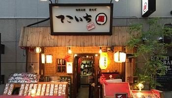 てこいち兵庫本店のメインイメージ