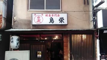 鳥栄本店のメインイメージ