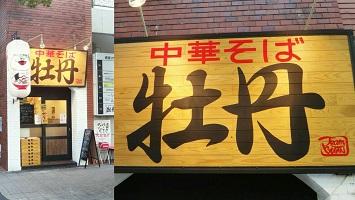 中華そば 牡丹 西宮店のメインイメージ