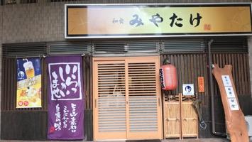 和食 みやたけのメインイメージ