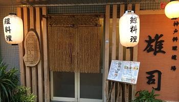神戸料理道場雄司のメインイメージ