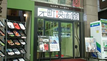 元町映画館のメインイメージ