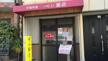 円山飯店のメインイメージ