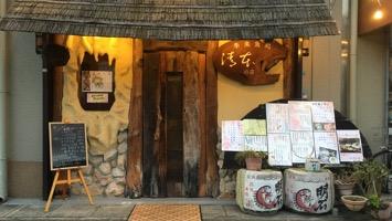 季楽魚処 清本の店のメインイメージ