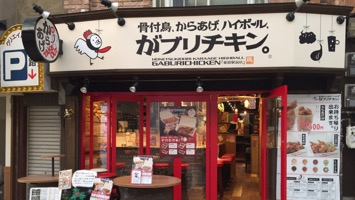 がブリチキン。姫路駅前店のメインイメージ