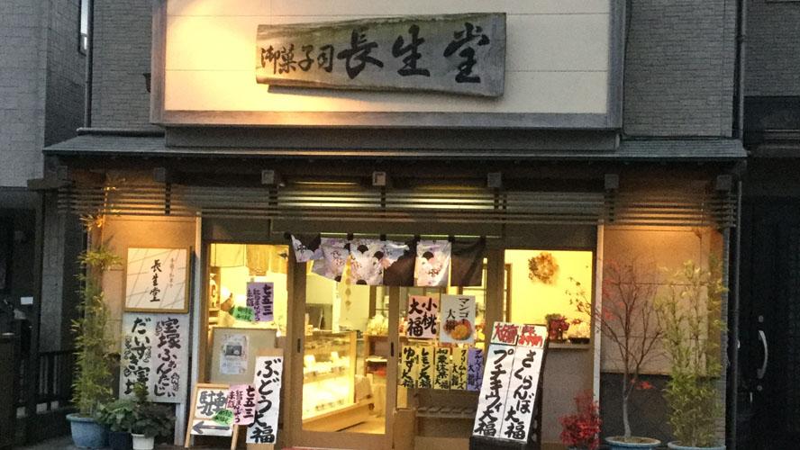手作り和菓子 長生堂のメインイメージ