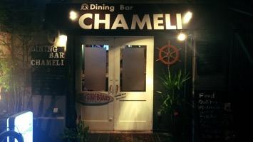 Dining Bar CHAMELIのメインイメージ