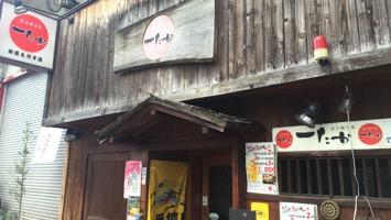 炭火焼き鳥一たか 柳原えびす店のメインイメージ