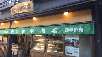 (株)竹中肉店のメインイメージ