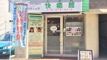 カイロオフィス 神戸快癒館のメインイメージ