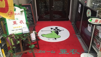 社交ダンス教室 ダンスルーム亜衣のメインイメージ