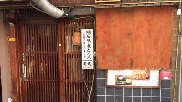麦とろろ・明石焼 菊兆 北野坂店のメインイメージ