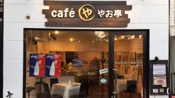 cafe やお亭のメインイメージ