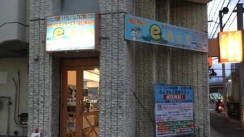 e-ACT 西明石店のメインイメージ