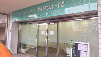 facial care salon Natu-reのメインイメージ