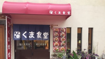 くま食堂のメインイメージ