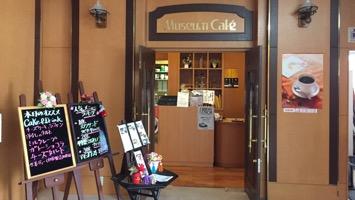 Museum cafeのメインイメージ