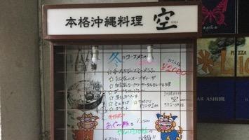 沖縄料理 和流酒菜 空のメインイメージ