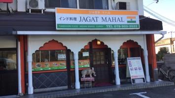 インド料理 JAGAT MAHALのメインイメージ