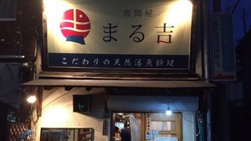 魚問屋 まる吉のメインイメージ