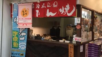 永楽堂 明石魚の棚店のメインイメージ