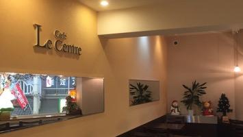 Cafe Le Centreのメインイメージ