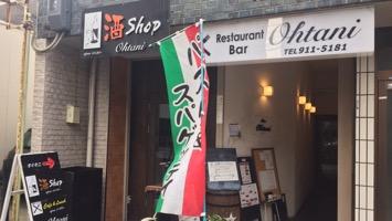 Restaurant Bar Ohtaniのメインイメージ