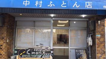 カモンヨ~のメインイメージ