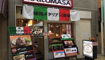 姫路イタリアン酒場MARUMASA姫路駅前店のメインイメージ