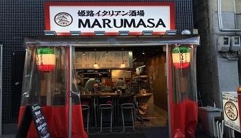 姫路イタリアン酒場MARUMASA立町店のメインイメージ