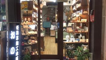 姫路革細工本舗 おののメインイメージ