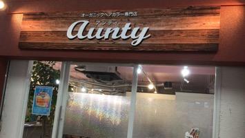 オーガニックヘアカラー専門店Auntyのメインイメージ