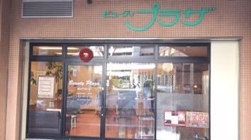ビューティプラザHAT神戸店のメインイメージ