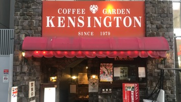 dining cafe & bar KENSINGTONのメインイメージ