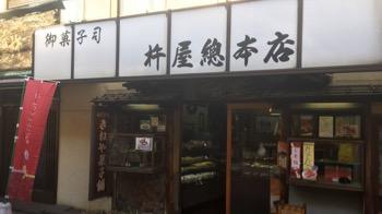 杵屋総本店のメインイメージ