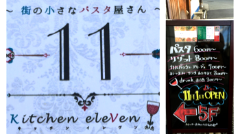 kitchen elevenのメインイメージ