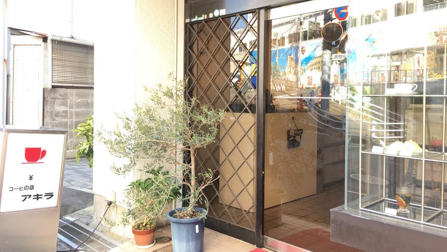コーヒーの店 アキラのメインイメージ