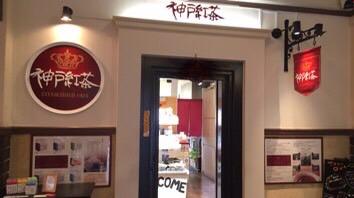 神戸紅茶 北野店のメインイメージ